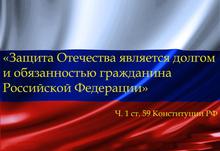статья конституции рф о защите отечества